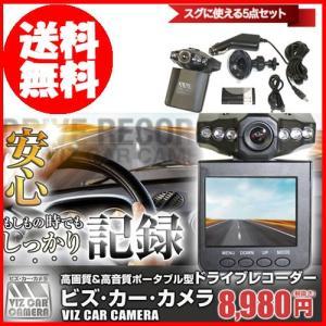 ビズカーカメラ VizCarCamera   即納 az-shop