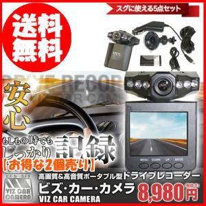 お得な2個売り ビズカーカメラ  500円OFFクーポン対象 ※発送まで3日〜5日お時間をいただきます az-shop