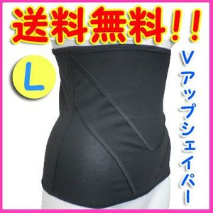 Vアップシェイパー  ブラック  サイズ:L    即納 |az-shop