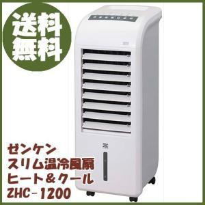 ゼンケン スリム温冷風扇 ヒート&クール ZHC-1200 |az-shop