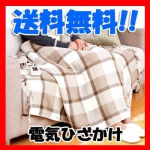 ひざ掛け 電気ひざ掛け ZR-50LT  【即納】