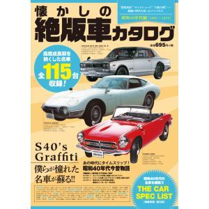 懐かしの絶版車カタログ 昭和40年代編[1965〜1974]|az1store
