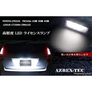 AZBEX-TEC 爆光LEDナンバー灯 トヨタ プリウス PRIUS 20系 30系 40系 レクサス CT200H ZWA10 純白 LED 6500K (ライセンスランプ) azbex-tec