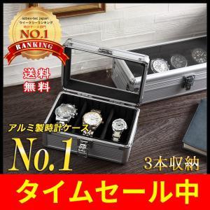 時計ケース 腕時計 時計 アルミ アルミケース 収納ケース アルミ製 ソーラー時計 ディスプレイ コレクションケース 収納 ボックス クロス付き 3本用 シルバー|azbex-tec