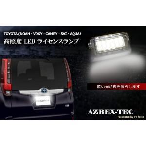 AZBEX-TEC トヨタ ヴォクシー ノア 80系 NOAH VOXY TOYOTA Si/Zs 専用設計 LED ナンバー灯 (ライセンスランプ)|azbex-tec