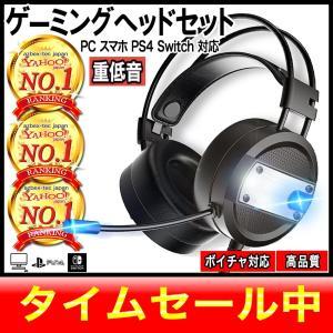 限定レッド入荷! フォーナイト ボイスチャット 対応 高品質 重低音 ゲーミングヘッドセット  ☆ ...