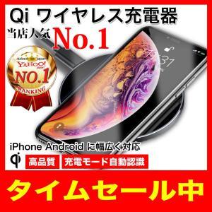 Qi ワイヤレス充電器 スマホ ワイヤレス急速充電  チー 充電器 iphone X XR Xs MAX LED搭載 android Qi対応 iphone8 置くだけ充電 充電パッド 期間限定|azbex-tec