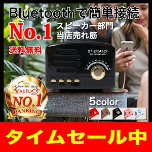 スピーカー bluetooth 充電式 高音質 おしゃれ 長時間 大音量 スマホ iPhone ミニスピーカー 車 小型 レトロ ポータブル 期間限定価格の画像