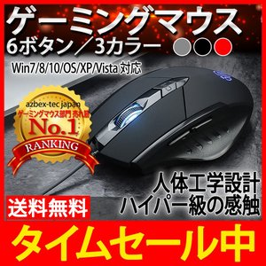 ゲーミングマウス 光学式 USB 有線 高感度 軽量 6ボタン 4800CPI対応  日本語説明書付...