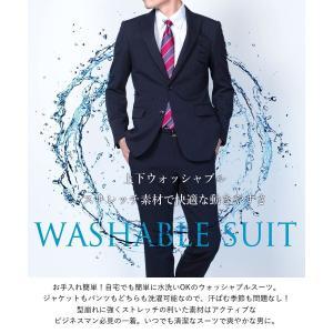 スーツ ウォッシャブル メンズ 洗えるスーツ 選べるシルエット まるごと洗える 自宅で洗濯可能 ウォ...