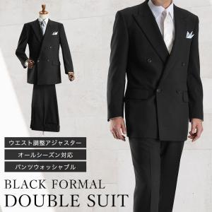 フォーマルスーツ ダブルスーツ 礼服 メンズ 4ツボタン ブラックフォーマル ウエスト調整アジャスタ...