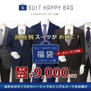 【ハブストア】がお届けする平成最後の選べるスーツ福袋、当店が厳選した 高クオリティスーツをお値打ち価...