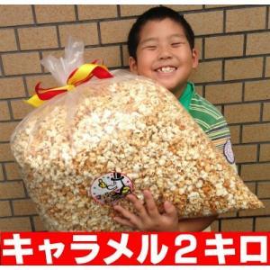業務用 キャラメルポップコーン 2kg|azechi
