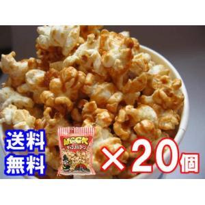 キャラメルポップコーン 80g ×20袋 [送料無料]|azechi