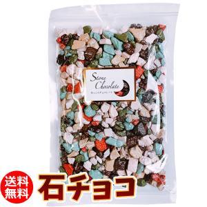 [送料込 ゆうパケット]石そっくりチョコ 200g 袋タイプ|azechi
