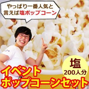 [送料無料]ポップコーン塩味200人分セット [イベントセット 専用袋付]<塩4kg(1kg×4)三角袋(青)モールタイ200セット付>|azechi