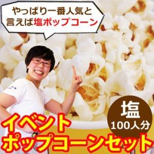 [送料無料]ポップコーン塩味100人分セット[塩2kg(1kg×2)三角袋(青)モールタイ100セット付]|azechi