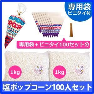 [送料無料]ポップコーン塩味100人分セット[塩2kg(1kg×2)三角袋(青)モールタイ100セット付] azechi 02