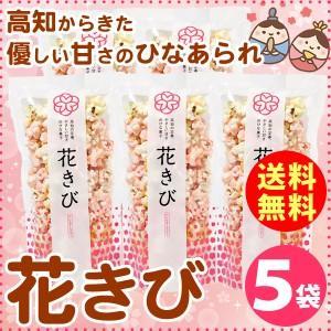 高知版ひなあられ 花きび(小袋45g) 5個入 送料無料|azechi