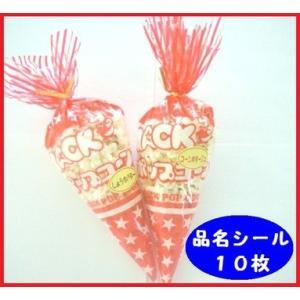 ポップコーン 品名シール(しょうゆバター・コーンポタージュ)(1シート 10枚) |azechi
