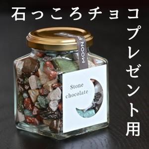 あぜち食品 石っころチョコ 120g(リボンタイ)[ホワイトデー プレゼント用]|azechi