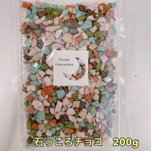 石そっくりチョコ 200g 袋タイプ ご自宅用に|azechi