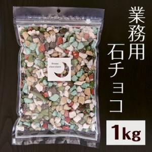 業務用 石そっくりチョコ1kg 大袋  あぜち食品 石っころチョコレート|azechi