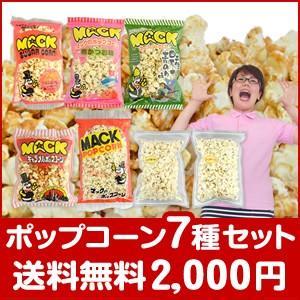 マック ポップコーン お試し 7種セット 送料無料|azechi