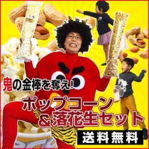 [鬼のお面付]ポップコーン130gと落花生(新豆)1kgの鬼の金棒セット|azechi