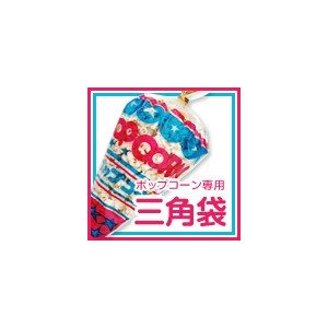 ポップコーン専用 三角袋 (青) 100枚|azechi