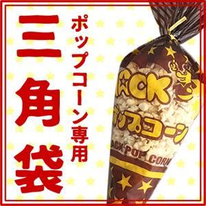 ポップコーン専用 三角袋 (茶) 100枚|azechi