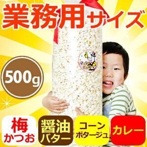 業務用 ポップコーン フレーバータイプ 500g(しょうゆバター、コーンポタージュ、カレー、梅かつお味)|azechi