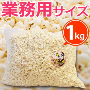 業務用 ポップコーン塩味 1kg 約50人分 azechi 02