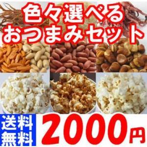 (宅のみ・晩酌・オンライン飲み会)おつまみ6種ポップコーン3種セット 送料無料|azechi