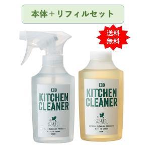 グリーンモーションエコキッチンクリーナー 200ml本体+ リフィル 200mlセット 送料無料 消...