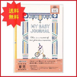 ミドリ 日記 HF ダイアリー B5 育児 くま柄 26889006 送料無料 1歳からの 成長日記...