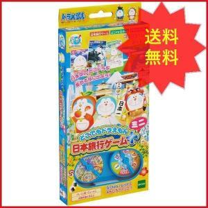 どこでもドラえもん 日本旅行ゲーム+ミニ  送料無料