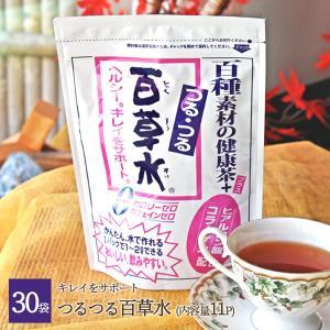 【送料無料】【即日発送】つるつる百草水(ひゃくそうすい) 30袋(13パック×30袋) +20パックおまけ付き!かんたん、水で作れるライト感覚の飲みや