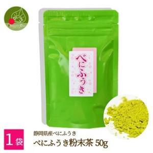 べにふうき茶 ポイント消化 粉末茶 50g  メール便 静岡...