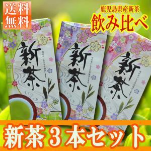 2014年早出し新茶飲み比べセット九州産新茶40g・新緑のくき40g・新茶の粉茶40g自慢の味を飲み比べ!