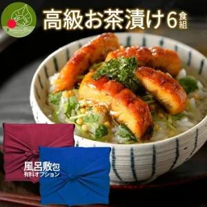 高級 ギフト お茶漬けセット(6種Aセット) プレゼント 送料無料 鯛(たい) はまぐり 炙りふぐ たらこ 焼えび 鮭 御歳暮 贈り物 父 母 内祝い お返し azimiya