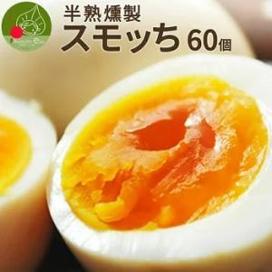 燻製半熟卵 「スモッち」60個入(バラ10個入×6)お取り寄せ 名産品 山形発 くんせい 味付き 塩味 すもっち たまご 飲食店の味 卵料 送料無料 azimiya