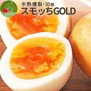赤玉卵をスモーク!半熟燻製卵 スモッちGOLD 10個入(バラ)普通のすもっちよりもちょっと
