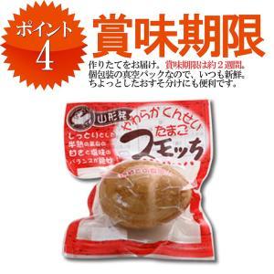 赤玉卵をスモーク!半熟燻製卵 スモッちGOLD...の詳細画像4