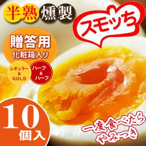 5箱以上購入で 燻製卵 半熟 スモッち&GOLDセット 10個入産地直送通常よりもより