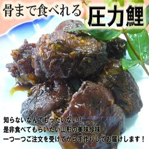 山形伝統料理 圧力鯉 5個 ギフトセット|azimiya