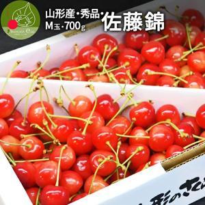 さくらんぼ 佐藤錦 秀品 M玉 700g 化粧箱入 山形県産...