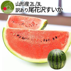 尾花沢すいか 訳あり 2L・3L 1玉(7kg以上) 201...