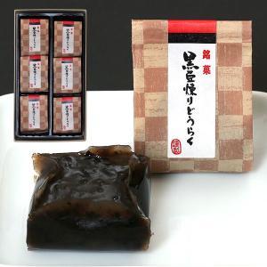 丹波黒豆の黒豆練りどうらく(化粧箱6個入)|aziroan
