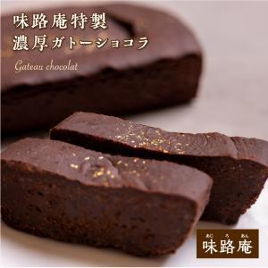 ガトーショコラ【6〜9月クール便/通常発送との同梱不可】|aziroan